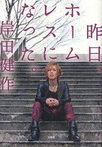 【1000円以上送料無料】昨日、ホームレスになった。/岸田健作【RCP】