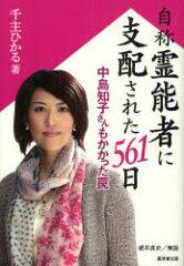 【1000円以上送料無料】自称霊能者に支配された561日 中島知子さんもかかった罠/千主ひかる