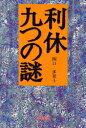 【1000円以上送料無料】利休九つの謎/関口多景士【RCP】