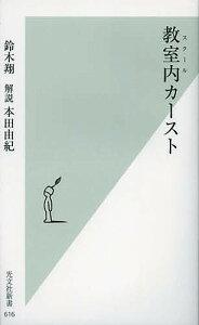 光文社新書 616【1000円以上送料無料】教室内(スクール)カースト/鈴木翔