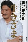 生きざま 私と相撲、激闘四十年のすべて/貴乃花光司【1000円以上送料無料】
