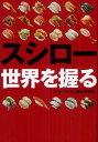 【1000円以上送料無料】スシロー世界を握る/『フードビズ』編集部