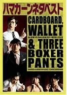 【エントリーでポイント10倍】ハマカーンベスト「カードボード、ウォレット&スリー・ボクサー...