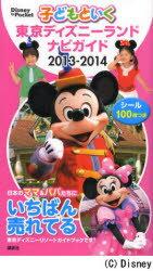 Disney in Pocket【1000円以上送料無料】子どもといく東京ディズニーランドナビガイド 2013...