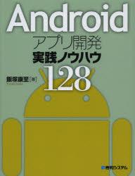 【1000円以上送料無料】Androidアプリ開発実践ノウハウ128/飯塚康至