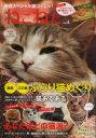 DIA Collection【エントリーでポイント10倍】ねこねた vol.4【BOOKFAN限定!12/15(土)10:00...