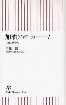加油(ジャアヨウ)…! 五輪の街から/重松清【1000円以上送料無料】