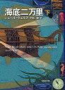 海底二万里 下/ジュール・ヴェルヌ/村松潔【1000円以上送料無料】