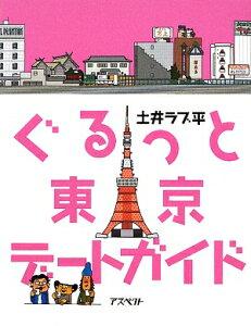 【1000円以上送料無料】ぐるっと東京デートガイド/土井ラブ平