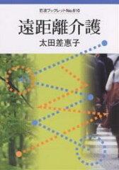 岩波ブックレット No.610【1000円以上送料無料】遠距離介護/太田差惠子