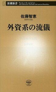 新潮新書 485【1000円以上送料無料】外資系の流儀/佐藤智恵