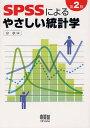 SPSSによるやさしい統計学/岸学/オーム社開発局【1000円以上送料無料】
