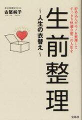 【1000円以上送料無料】生前整理 人生の衣替え/古堅純子