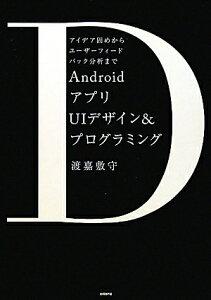 【1000円以上送料無料】AndroidアプリUIデザイン&プログラミング アイデア固めからユーザーフ...