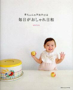 赤ちゃんのお出かけは毎日がおしゃれ日和/emico【後払いOK】【1000円以上送料無料】