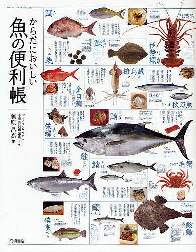 からだにおいしい魚の便利帳/藤原昌高【1000円以上送料無料】