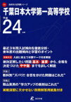 千葉日本大学第一高等学校 24年度用【1000円以上送料無料】