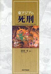 東アジアの死刑/冨谷至【後払いOK】【1000円以上送料無料】