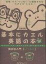 基本にカエル英語の本 英文法入門 レベル2/石崎秀穂【1000円以上送...