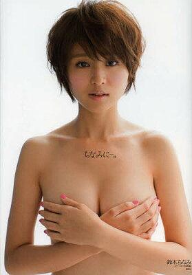 【1000円以上送料無料】ちなみに…。 鈴木ちなみファースト写真集/唐木貴央