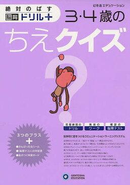 絶対のばす脳育ドリルプラス3・4歳のちえクイズ【1000円以上送料無料】