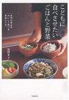 こどもに食べさせたいごはんと野菜 自然の恵みをおいしく食べる食育レシピ/境野米子【1000円以上送料無料】