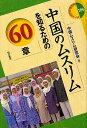 中国のムスリムを知るための60章/中国ムスリム研究会【後払いOK】【1000円以上送料無料】