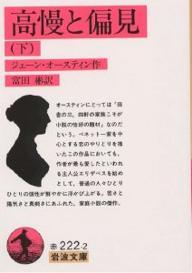 高慢と偏見 下/ジエーン・オースティン/富田彬【1000円以上送料無料】
