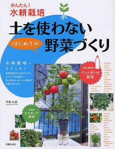 【1000円以上送料無料】土を使わないはじめての野菜づくり かんたん!水耕栽培/中島水美