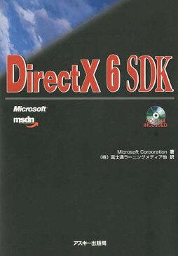 DirectX 6 SDK/MicrosoftCorporation/富士通ラーニングメディア【1000円以上送料無料】