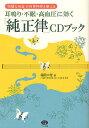 耳鳴り・不眠・高血圧に効く「純正律」CDブック 「完璧な和音...
