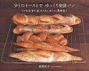 少しのイーストでゆっくり発酵パン[ 高橋雅子 ]