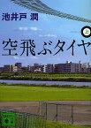 空飛ぶタイヤ 上/池井戸潤【1000円以上送料無料】