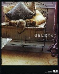 【1000円以上送料無料】世界は猫のもの【RCP】