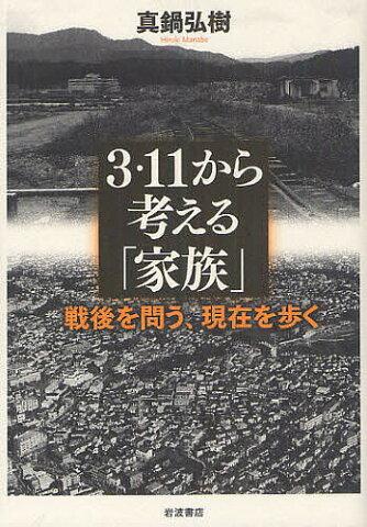 3・11から考える「家族」 戦後を問う、現在を歩く/真鍋弘樹【1000円以上送料無料】