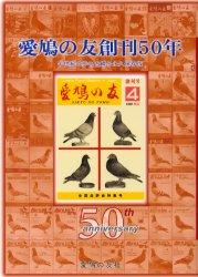 愛鳩の友創刊50年【後払いOK】【1000円以上送料無料】