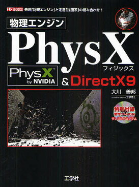 物理エンジンPhysX&DirectX9 先進「物理エンジン」と定番「描画系」の組み合わせ!/大川善邦【1000円以上送料無料】