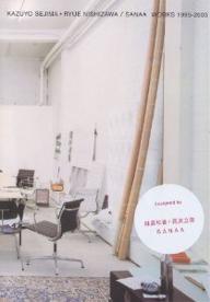 【1000円以上送料無料】妹島和世+西沢立衛/SANAA WORKS 1995−2003/妹島和世/西沢立衛