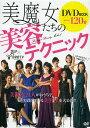 DVD BOOK【1000円以上送料無料】美魔女たちの美容テクニック 美ST×BeeTV/TEAM美魔女