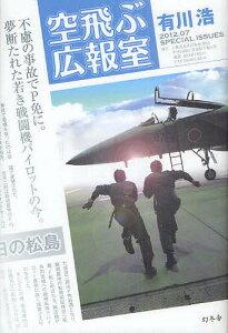 【1000円以上送料無料】空飛ぶ広報室/有川浩