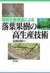 物質生産理論による落葉果樹の高生産技術/高橋国昭【1000円以上送料無料】