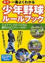 最新一番よくわかる少年野球ルールブック/WinningBal