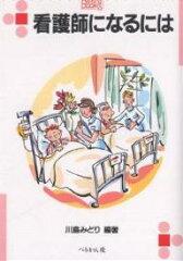 なるにはBOOKS 13【1000円以上送料無料】看護師になるには/川島みどり