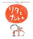 リタとナントカ 1【後払いOK】【1000円以上送料無料】リタとナントカ/ジャン・フィリップ・ア...
