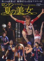 B.B.MOOK 830 スポーツシリーズ No.700【1000円以上送料無料】ロンドン夏の美女 ロンド...
