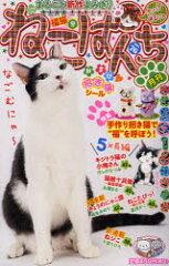 にゃんCOMI【1000円以上送料無料】ねこぱんち 福猫号