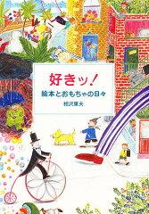 【1000円以上送料無料】好きッ! 絵本とおもちゃの日々/相沢康夫