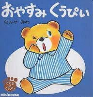 おやすみくうぴい/なかやみわ【1000円以上送料無料】