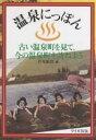 【1000円以上送料無料】温泉にっぽん 古い温泉町を見て、今の温泉町を訪ねよう/円尾敏郎