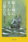 船と風にまつわる言葉たち/荒川博【1000円以上送料無料】